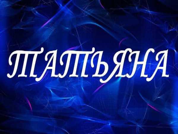 Картинки с именем татьяна значение имени и судьба