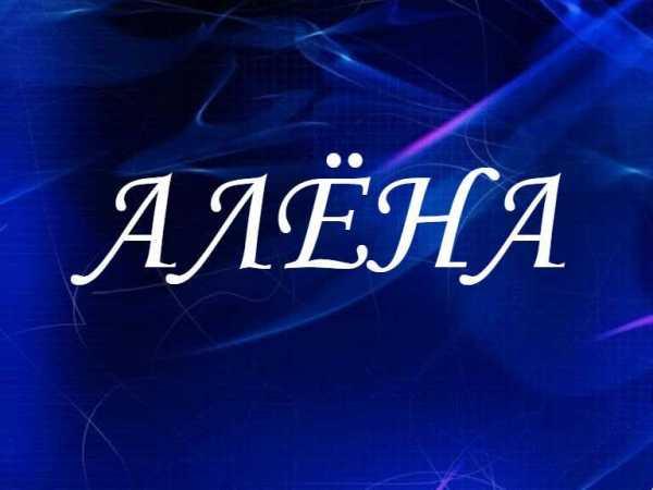 Картинка алена имя